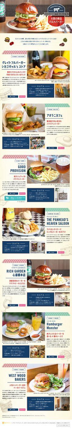大阪の絶品 グルメバーガー
