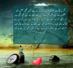 Girl Facts, Quotes From Novels, Urdu Novels, Urdu Quotes, Deep Thoughts, Poetry, Feelings, Words, Amazing