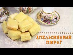 Апельсиновый пирог / Очень простой рецепт / Мастер класс  Afinka - YouTube