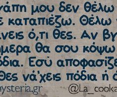 Fashion, wallpapers, quotes, celebrities and so much Funny Greek Quotes, Funny Quotes, Funny Statuses, English Quotes, Just Kidding, True Words, Slogan, Hilarious, Beige