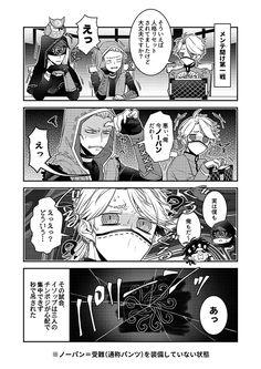 こもてん@1日目西4A26a (@komori1031) さんの漫画 | 35作目 | ツイコミ(仮) Sad Comics, Doujinshi, Identity, Manga, Illustration, Funny, Anime, Twitter, Ship