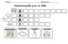 Olive Tree, Olive Oil, Worksheets, Kindergarten, Greek, Words, School, Kindergartens, Literacy Centers