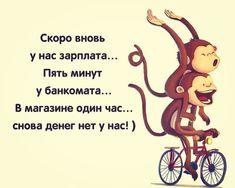 Счастье — это когда проходишь мимо аптеки — потому что у тебя ничего не болит... Man Humor, Fun Facts, Qoutes, Laughter, Inspirational Quotes, Advice, Positivity, Lol, Smile