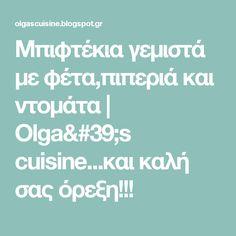 Μπιφτέκια γεμιστά με φέτα,πιπεριά και ντομάτα         |          Olga's cuisine...και καλή σας όρεξη!!!