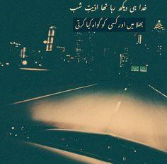 Casio G Shock Watches, Mahendi Design, Urdu Thoughts, Urdu Poetry, Besties, Have Fun, Crushes, Faith, Loyalty