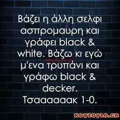 Funny Greek, Greek Quotes, Haha, Jokes, Black And White, Funny Shit, Minions, Humor, Black White