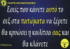 Greek Memes, Funny Greek Quotes, Funny Quotes, Laugh Out Loud, The Funny, Minions, I Laughed, Funny Pictures, Jokes