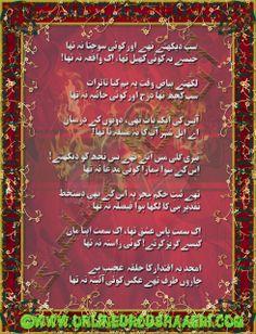 Urdu Sms Book