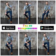 """Альбом «Сидя на высоком стуле» познакомит тебя с оригинальными позами, а наши мини-советы к ним помогут избежать ошибок перед камерой. ищите нас в App store или Google play по запросу """"Гид по позированию"""", а так же переходите по ссылке в профиле. #модельмужчина #модельмужчинаспб #модельмужчина  #мужчинамодель #фотограф #фотосессия #мужскойобраз"""