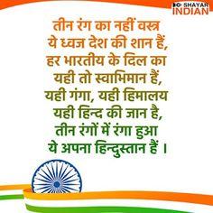Desh Ki Shaan Tiranga - Desh Bhakti Poem, Status, Shayari in Hindi Indian Independence Day Quotes, Independence Day Shayari, Happy Independence Day Wishes, 15 August Independence Day, Independence Images, India Independence, Poem On Republic Day, August Quotes, Indian Army Quotes