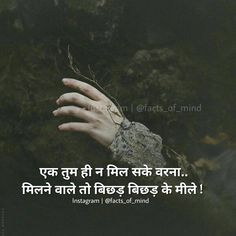 _ ✍ एक तुम ही न मिल सके😢 LIKE • COMMENT • SHARE Must Follow 😘👉 @facts_of_mind  Used hash tag #facts_of_mind ⬇⬇⬇⬇⬇⬇ @facts_of_mind…