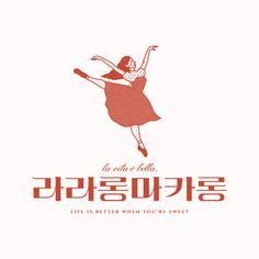 일주일만에 수많은 디자인을 받아보고, 선택할 수 있습니다. 9만명의 디자이너에게 의뢰하세요. Typography Logo, Logo Branding, Lettering, Logo Inspiration, Brand Identity Design, Branding Design, Korea Logo, Logos Cards, Cool Logo