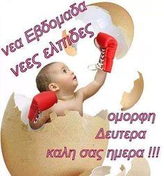 Good Morning, Onesies, Kids, Baby, Weddings, Buen Dia, Young Children, Children, Bonjour