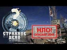 «Странное дело»: «НЛО. Опасная зона» (25.10.2013)