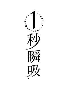 中文漢字字體設計