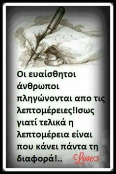 Favorite Quotes, Best Quotes, Life Quotes, Positive Quotes, Motivational Quotes, Inspirational Quotes, Wise People, Human Behavior, Greek Quotes
