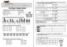 Αισθητοποίηση τριψήφιων αριθμών - Φύλλο εργασίας School Staff, Maths, Diversity, Sheet Music, Music Sheets