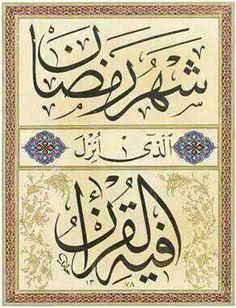شهر رمضان الذي انزل فيه القرآن #الخط_العربي