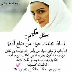 Islamic Love Quotes, Islamic Inspirational Quotes, Arabic Quotes, French Words Quotes, Lines Quotes, Love Quotes Wallpaper, Islamic Phrases, Islam Facts, Beautiful Arabic Words