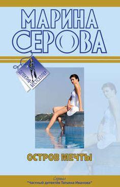 Скачать Остров мечты Марина Серова FB2 EPUB TXT