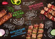 Agency: :OTVETDESIGN  Client: Freshfood Ltd.  Type of work: Commercial work  Country: Russia   Prepare a good barbecue is very difficult. ...