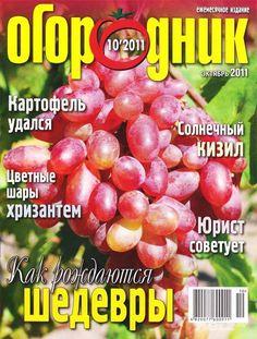 Огородник №10 (октябрь 2011)