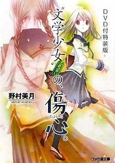 Bungaku Shoujo OVA