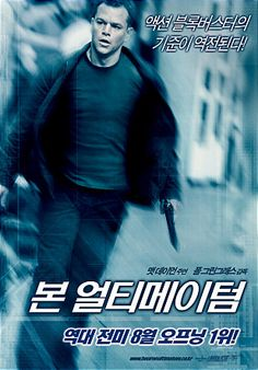 [본 얼티메이텀][The Bourne Ultimatum]