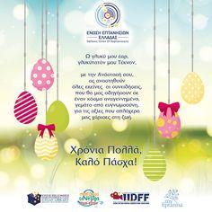 Καλή Ανάσταση & Καλό Πάσχα  Χρόνια Πολλά!