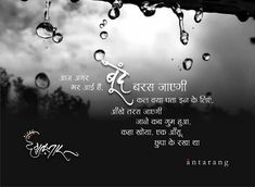Tujhse naaraz nehin Jindegi heiraan hoon mein.. Bad Words Quotes, Poem Quotes, Poems, Life Quotes, Rain Quotes In Hindi, Gulzar Poetry, Happy Friendship Day, Gulzar Quotes, Gujarati Quotes