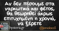 Funny Greek, Love Others, Greek Quotes, English Quotes, Funny Stories, True Words, Just For Laughs, Sarcasm, Favorite Quotes