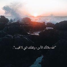 حسبي الله ونعم الوكيل❤️ Quran Arabic, Arabic Phrases, Arabic Words, Words Quotes, Book Quotes, Qoutes, Arabic Love Quotes, Islamic Quotes, Allah Love