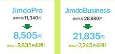 大好評のJimdo講座第二弾!|教材販売サイトWD MART(ダブリュー・ディー マート)