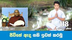 ජීවිතේ ඇද ගති ඉවත් කරමු | Shraddha TV