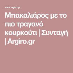 Μπακαλιάρος με το πιο τραγανό κουρκούτι   Συνταγή   Argiro.gr