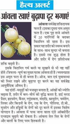 Hindi Health Tips: Aawala Health Tips Natural Health Tips, Daily Health Tips, Health And Fitness Tips, Health And Beauty Tips, Health And Nutrition, Home Health Remedies, Natural Health Remedies, Natural Cures, Ayurvedic Remedies