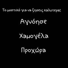 Bitch Quotes, Bff Quotes, Poetry Quotes, Happy Quotes, Words Quotes, Wise Words, Love Quotes, Deep Quotes, Funny Greek Quotes