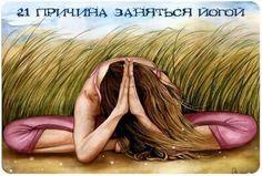 21 причина заняться йогой Гибкость - одно из основных двигательных качеств человека - связана с эластичностью, мышц, ... Здоровье - Мой Мир@Mail.ru