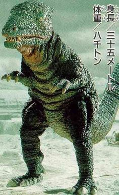 One of the monsters used in replacement of Baragon was Gorosaurus. He doesn't have any specially abilities or powers and is just a generic dinosaur.