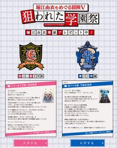 関連サイト◇『堀江由衣をめぐる冒険Ⅴ~狙われた学園祭~』特設サイト