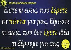 Greek Quotes, Funny Quotes, Humor, Sayings, Funny Phrases, Lyrics, Funny Qoutes, Humour, Funny Photos