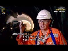 Documentary - Worlds Longest Tunnel - Part-1 세계에서 가장 긴 터널