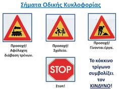 Learn Greek, Greek Language, Special Education, Projects To Try, Learning, Logos, Play, Cars, Vehicles