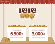 1300K X PAYCO 따끈따끈 쿠폰빵 추운 날씨 따뜻한 PAYCO 첫결제 쿠폰빵 드세요!