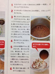 レンジ赤飯2