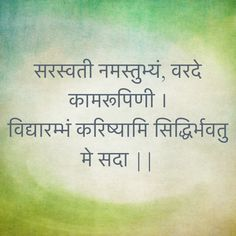 Essay on ganesh in hindi Essay on Ganesh Chaturthi. Ganesh Chaturthi Festival Essay 2 words) Ganesha Chaturthi is a Hindu. This festival is observed in the Hindi month of. Sanskrit Quotes, Sanskrit Mantra, Vedic Mantras, Hindu Mantras, Sanskrit Words, Live And Learn Quotes, Hindi Quotes On Life, Wisdom Quotes, Buddha Quotes Inspirational