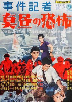Black Pin Up, Fiction, Japanese, Memories, Movie Posters, Memoirs, Japanese Language, Film Poster, Film Posters