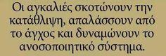 Ειδικά εάν ειναι απο τον γιο μου !!! Book Quotes, Me Quotes, Life Code, Word 2, Greek Words, Greek Quotes, Favorite Quotes, Philosophy, Truths