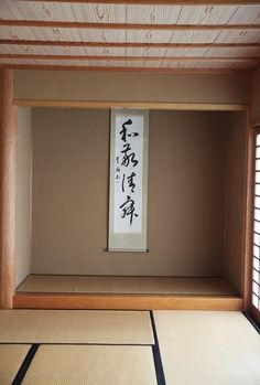Japanese room with tokonoma...reminds me of ojiisama's house