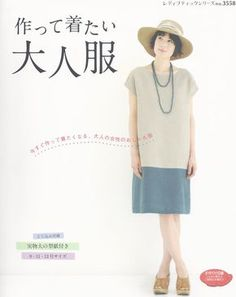 japanese sewing book